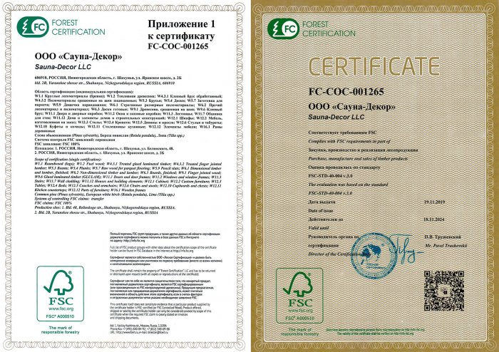 "Сертификат от ""Forest Certification"""